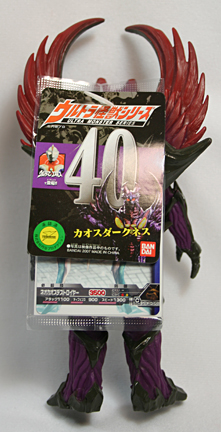 Kaiju Grozam Bandai monster figure